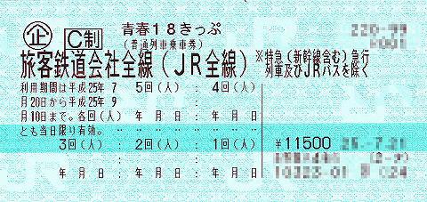 「青春18きっぷ」の画像検索結果